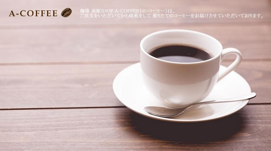 珈琲通販A-COFFEE