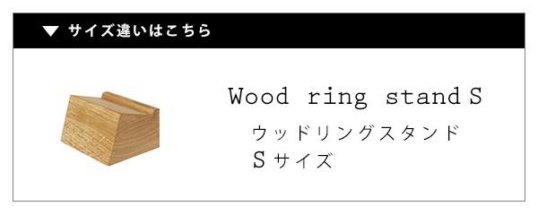 ウッドリングスタンドSサイズ