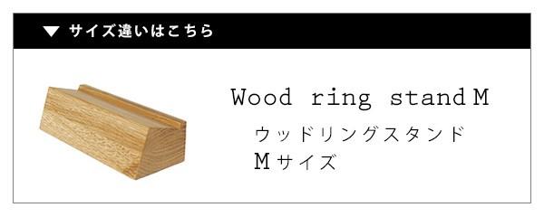 ウッドリングスタンドMサイズ
