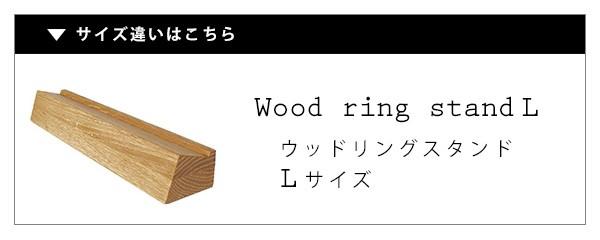ウッドリングスタンドLサイズ