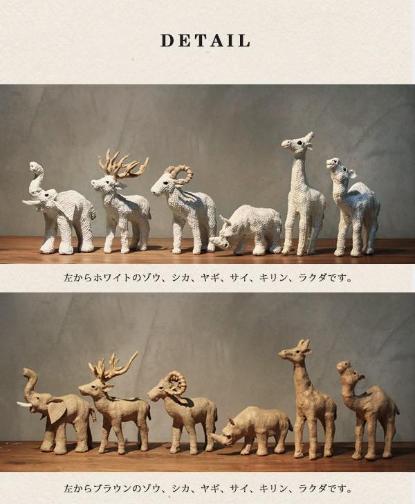 ホワイト、ブラウンの2色展開。動物はシカ ゾウ キリン ラクダ サイ ヤギの6種類。