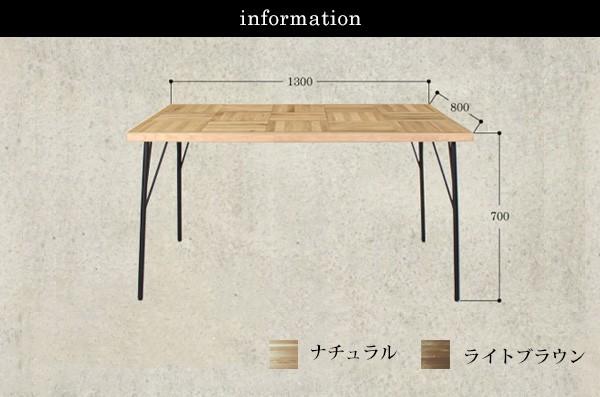 ラムス ダイニングテーブル 1300