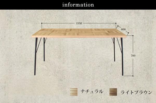 ラムス ダイニングテーブル 1550