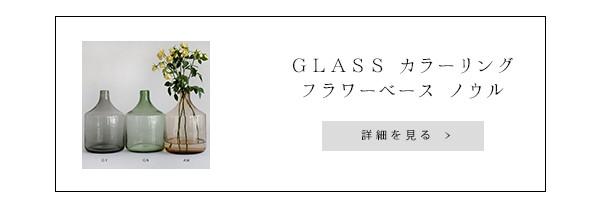 ガラス カラーリング フラワーベース