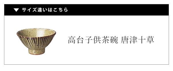 高台飯茶碗 唐津十草