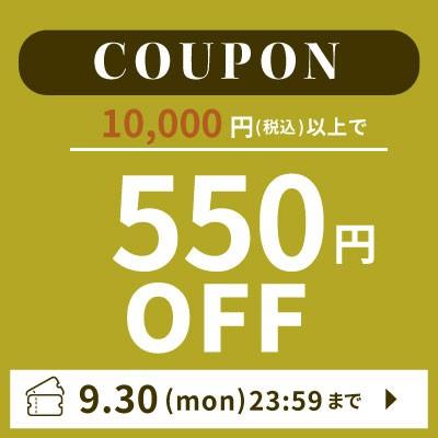 550円OFFクーポン【a.depeche Yahoo店】