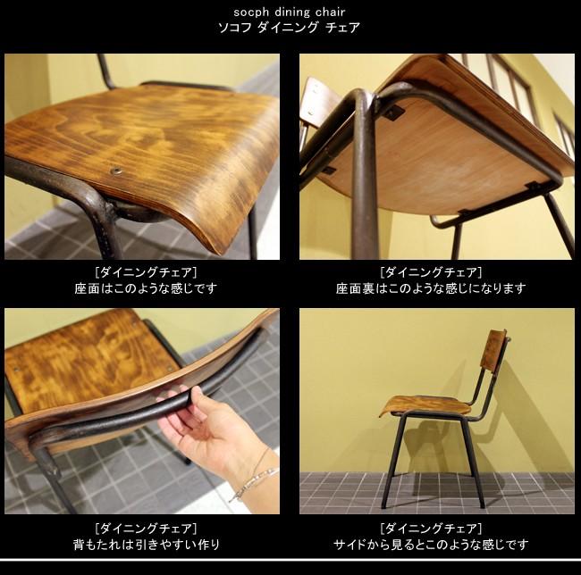 socph chair