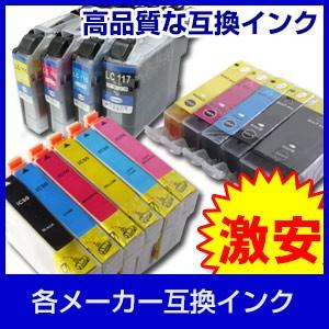 互換インクカートリッジがお買い得!高品質で純正インクより安いけど本当に大丈夫なのです♪