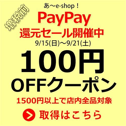 あ~e-shop!全品対象【9/15~21】1500円以上のお買い物で100円OFF