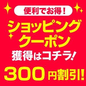 5,000円以上のお買い上げで使える店内全品対象300円OFFクーポン!☆
