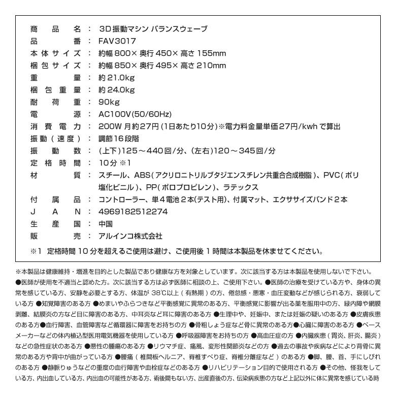 3D振動マシン バランスウェーブ/FAV3017_12