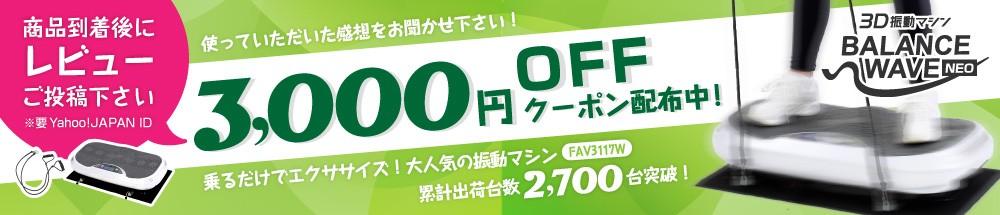 FAV3117W/3D振動マシンNEO