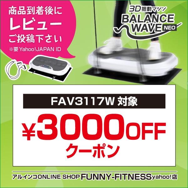 FAV3117W専用 商品到着後にレビュー頂ける方限定3000円OFFクーポン