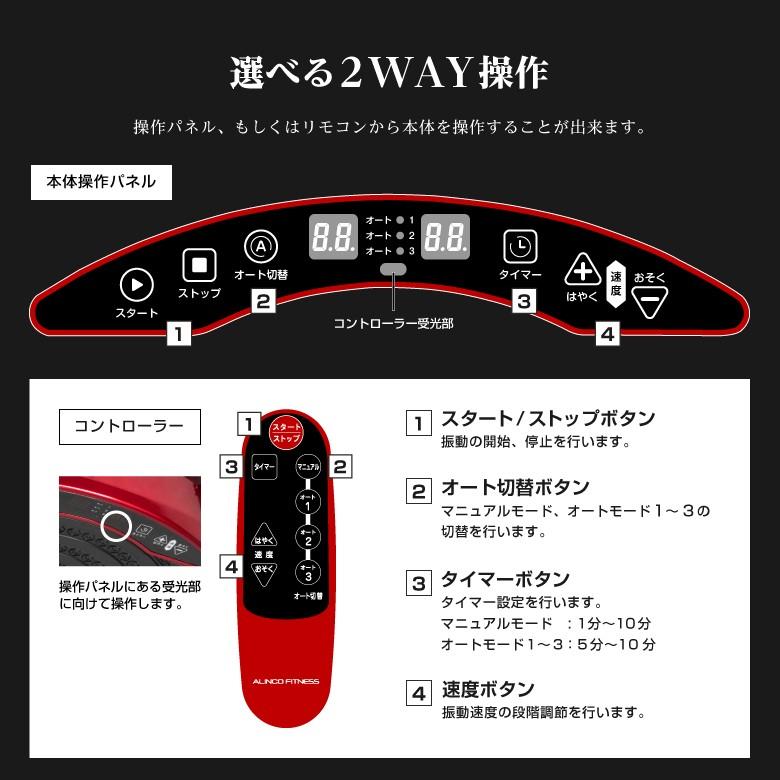 2D振動マシン バランスウェーブミニ/FAV4117R_06