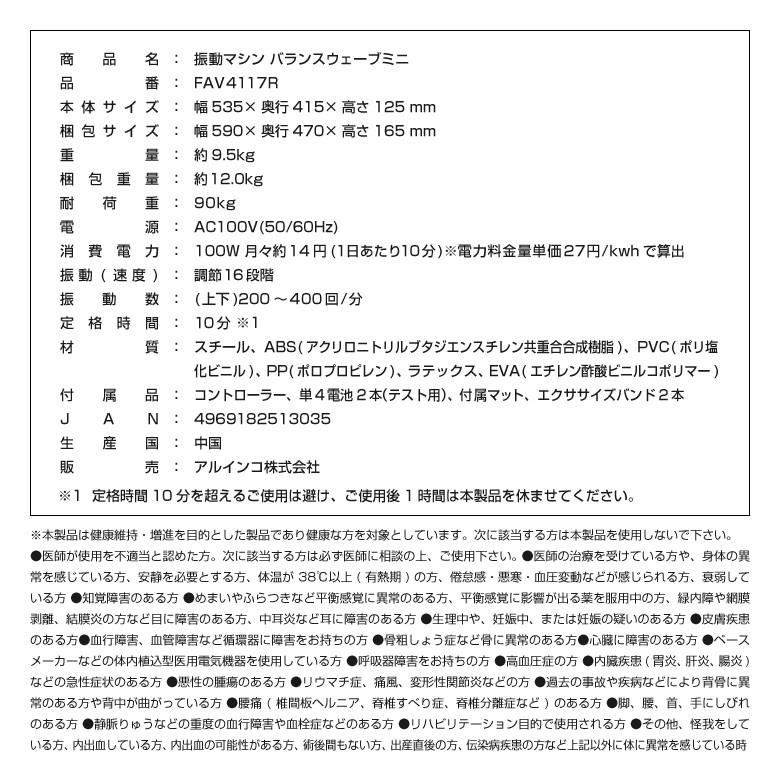 2D振動マシン バランスウェーブミニ/FAV4117R_11
