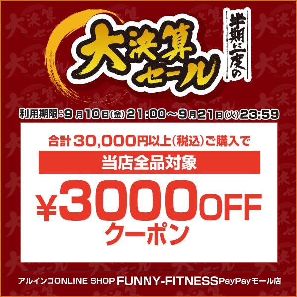 当店商品合計30,000円(税込)以上購入で3,000円値引クーポン