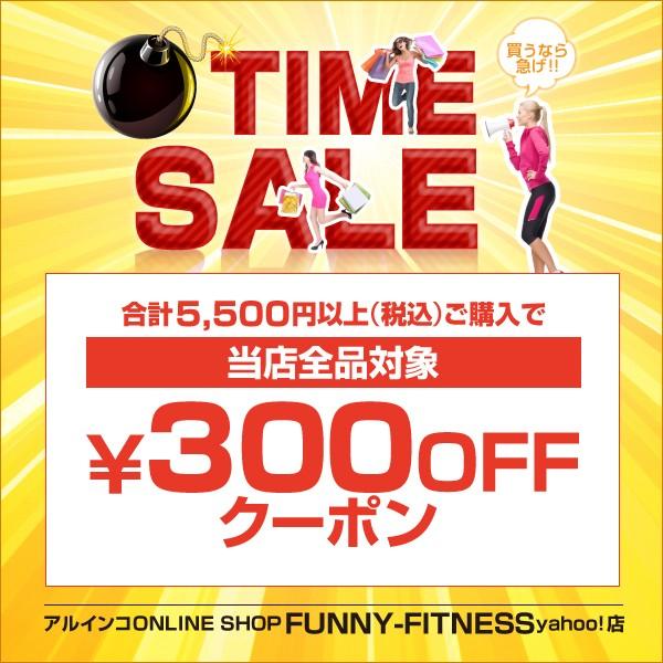 当店商品合計5,400円(税込)以上購入で300円値引クーポン