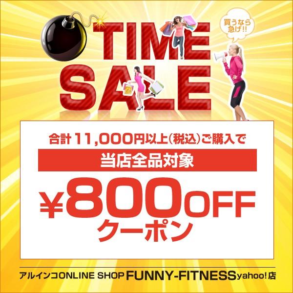 当店商品合計10,800円(税込)以上購入で800円値引クーポン