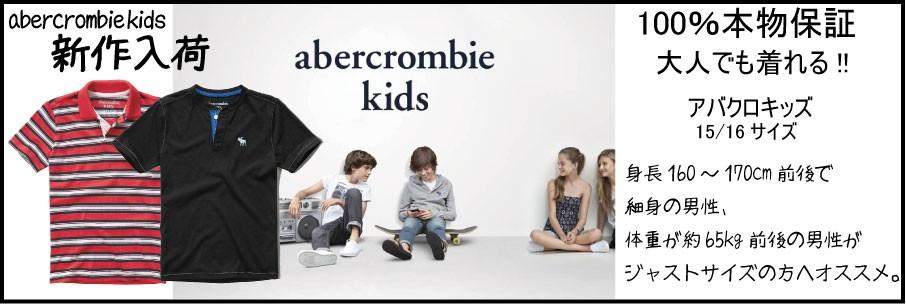 abercrombiekid