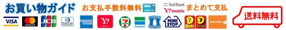 ■お買い物ガイド■