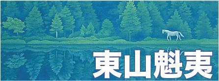 絵画,版画,東山魁夷