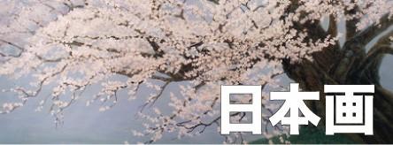 絵画,版画,日本画