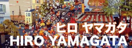 絵画,版画,ヒロヤマガタ