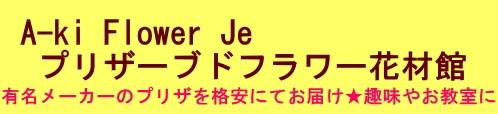 プリザーブドフラワー花材館/プリザーブドフラワー/花材/ローズ/アジサイ