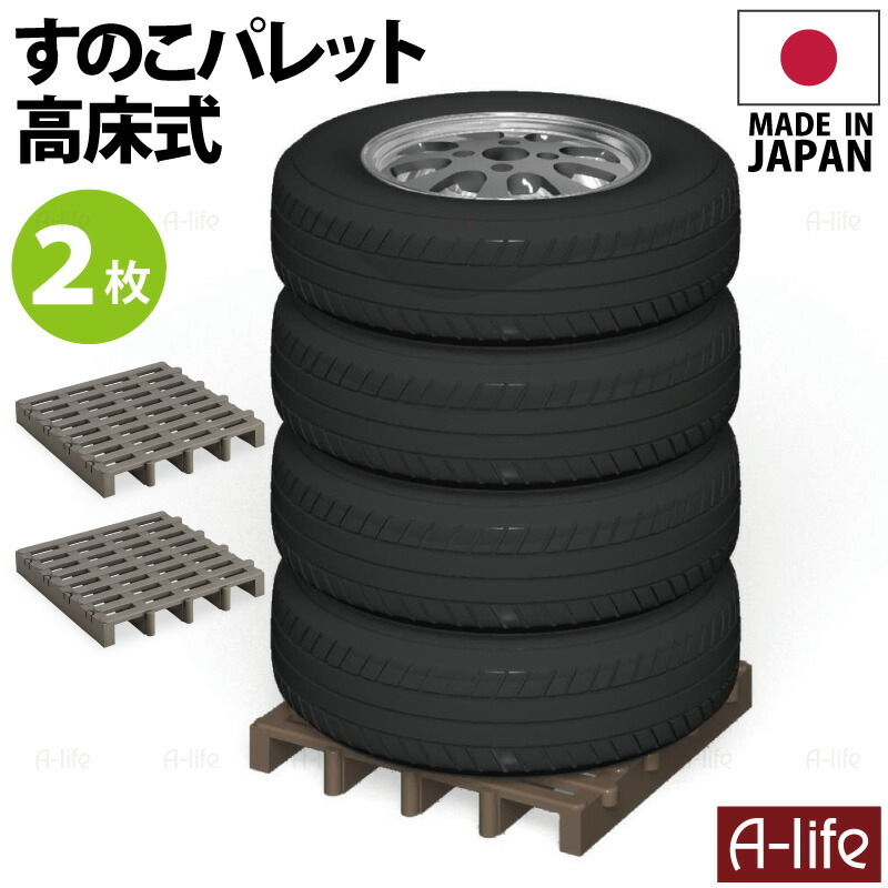 タイヤパレット