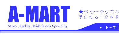 メンズシューズ、レディースシューズ、子供靴のA-MART(エーマート)