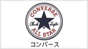 CONVERS コンバース