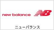new balance ニューバランス