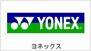 YONEX ヨネックス