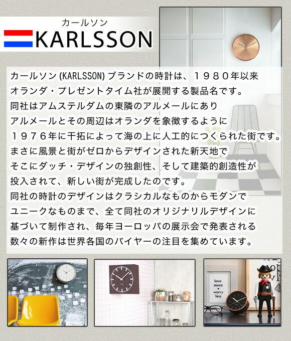 オランダ・プレゼントタイム社ブランド カールソン