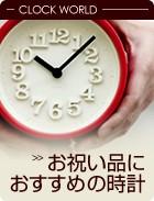 お祝い品におすすめの時計