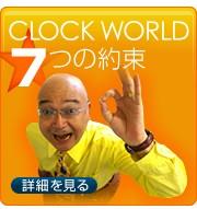 Clock World 7つの約束