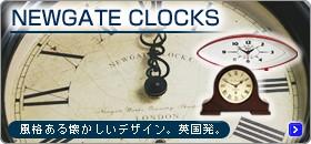 NEWGATE 掛け時計・置き時計