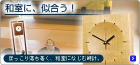 和室に似合う、掛け時計・置時計