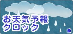 お天気予報クロック特集