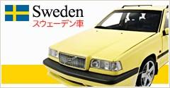 Sweden スウェーデン車