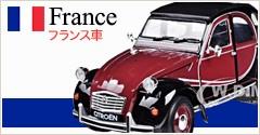 France フランス車