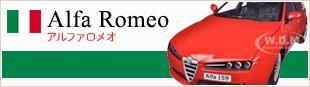 Alfa Romeo アルファロメオ
