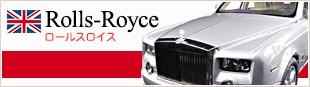 Rolls-Royce ロールスロイス