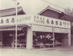 昭和32年4月開業