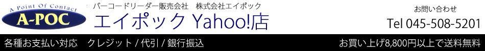 エイポック Yahoo!店