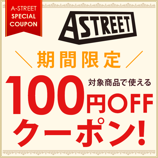 【期間限定】A-STREETで使える!全商品対象 100円OFFクーポン