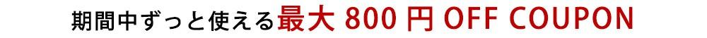 期間中ずっと使える最大800OFFクーポン
