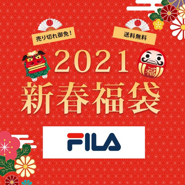 2021新春福袋