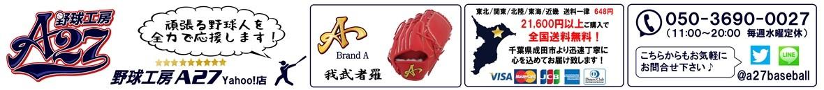 価値ある野球用品のセレクトショップ