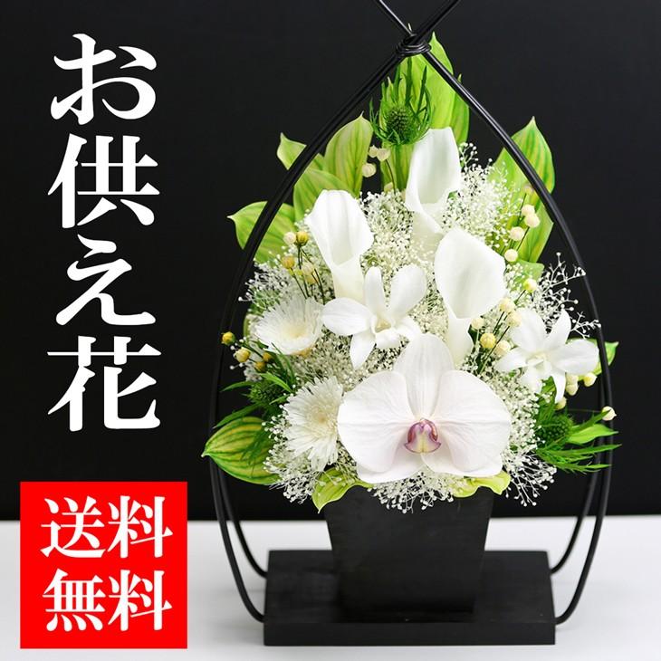 故人を偲ぶ思いをお花に込めて